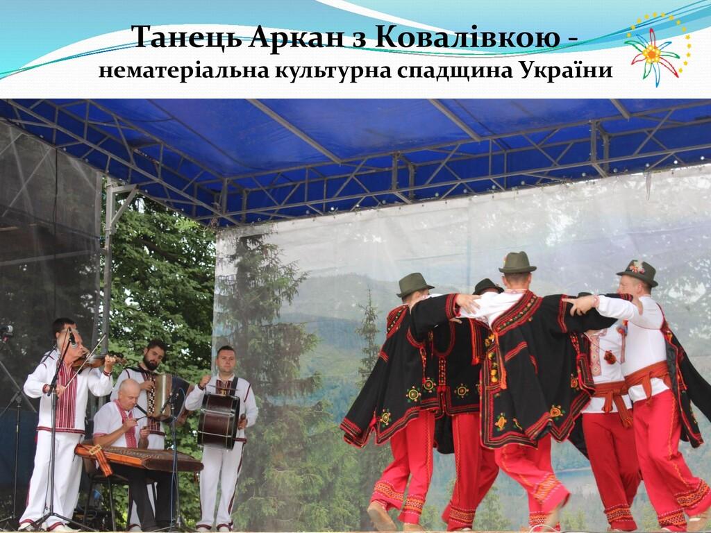 Танець Аркан з Ковалівкою - нематеріальна культ...