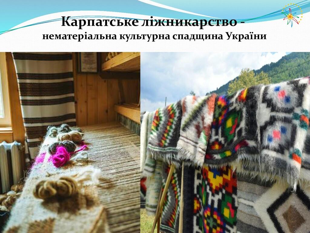 Карпатське ліжникарство - нематеріальна культур...