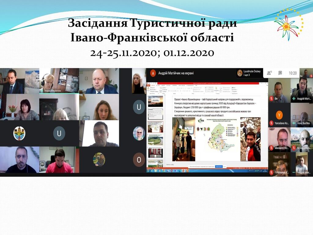 Засідання Туристичної ради Івано-Франківської о...