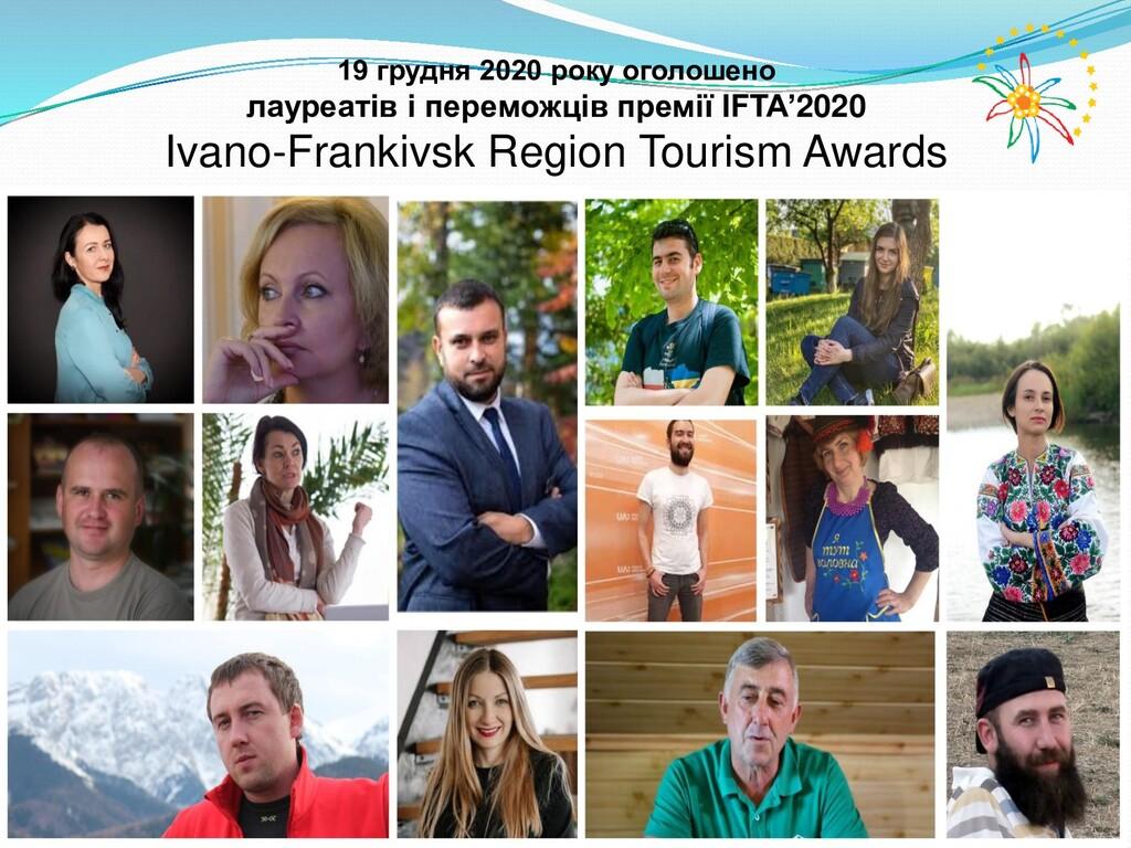 19 грудня 2020 року оголошено лауреатів і перем...
