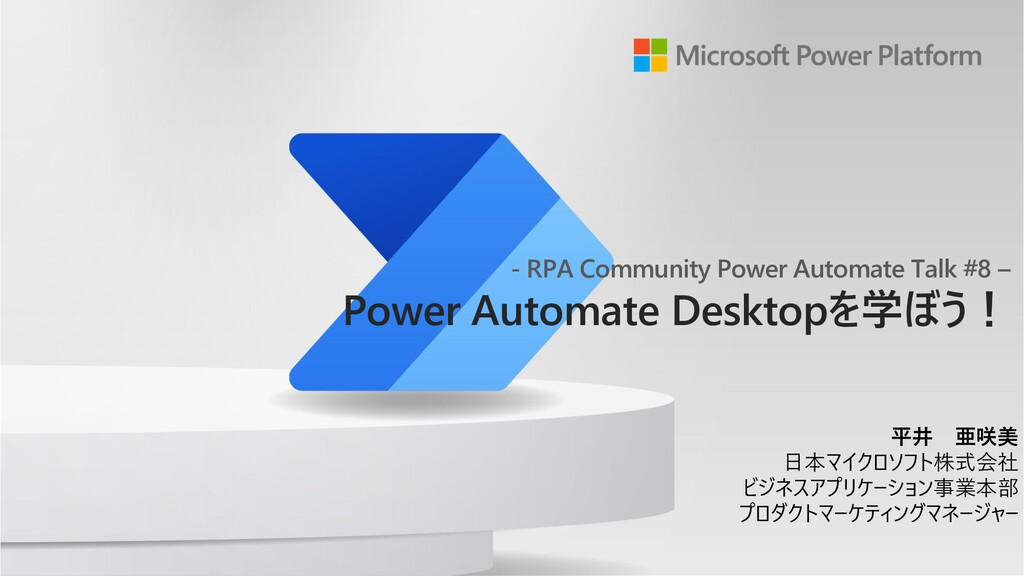 - RPA Community Power Automate Talk #8 – Power ...
