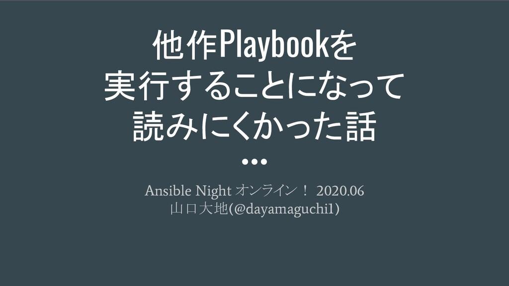 他作Playbookを 実行することになって 読みにくかった話 Ansible Night オ...