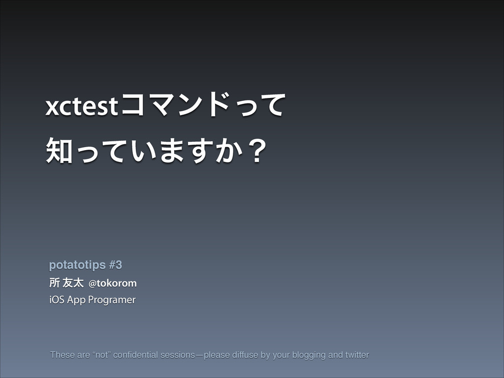 xctestίϚϯυͬͯ ͍ͬͯ·͔͢ʁ ॴ ༑ଠ @tokorom iOS App Pro...
