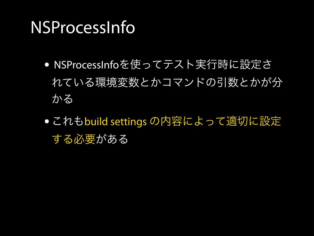 NSProcessInfo • NSProcessInfoΛͬͯςετ࣮ߦʹઃఆ͞ Ε͍ͯ...