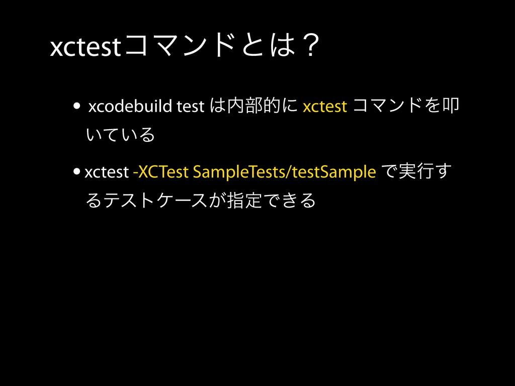 xctestίϚϯυͱʁ • xcodebuild test ෦తʹ xctest ίϚ...