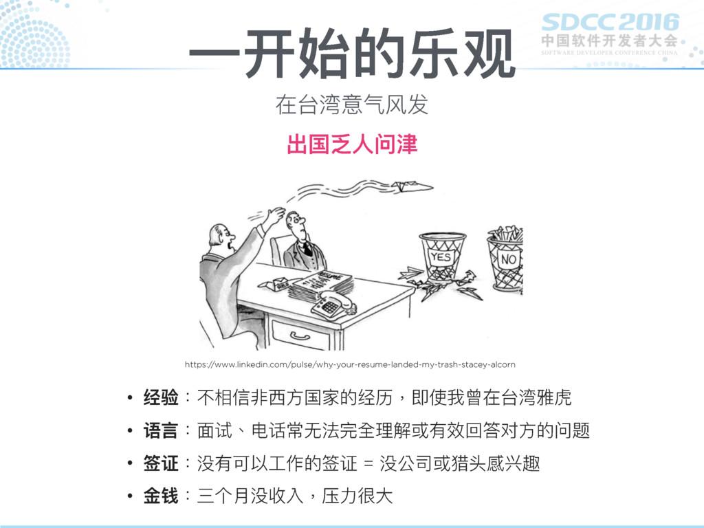 ⼀一开始的乐观 • 经验:不相信非⻄西⽅方国家的经历,即使我曾在台湾雅虎 • 语⾔言:⾯面试、...