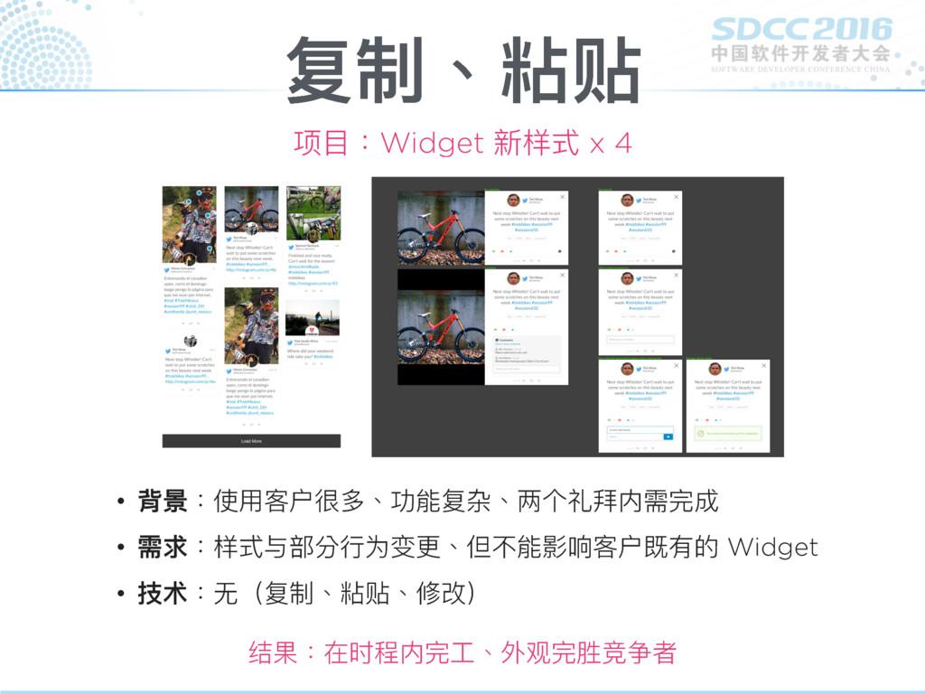 复制、粘贴 项⽬目:Widget 新样式 x 4 • 背景:使⽤用客户很多、功能复杂、两个礼拜...