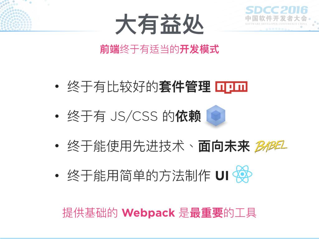 • 终于有比较好的套件管理理 • 终于有 JS/CSS 的依赖 • 终于能使⽤用先进技术、⾯面...