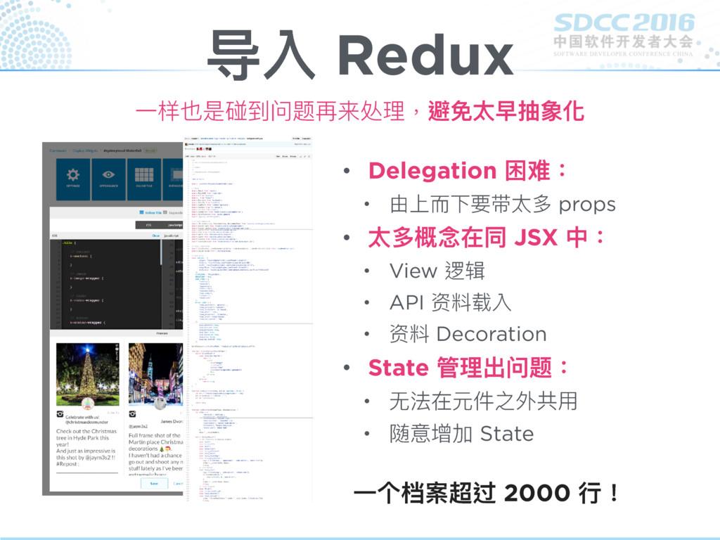导入 Redux • Delegation 困难: • 由上⽽而下要带太多 props • 太...