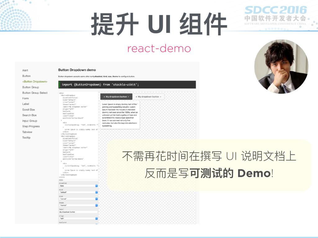 提升 UI 组件 react-demo 不需再花时间在撰写 UI 说明⽂文档上 反⽽而是写可测...