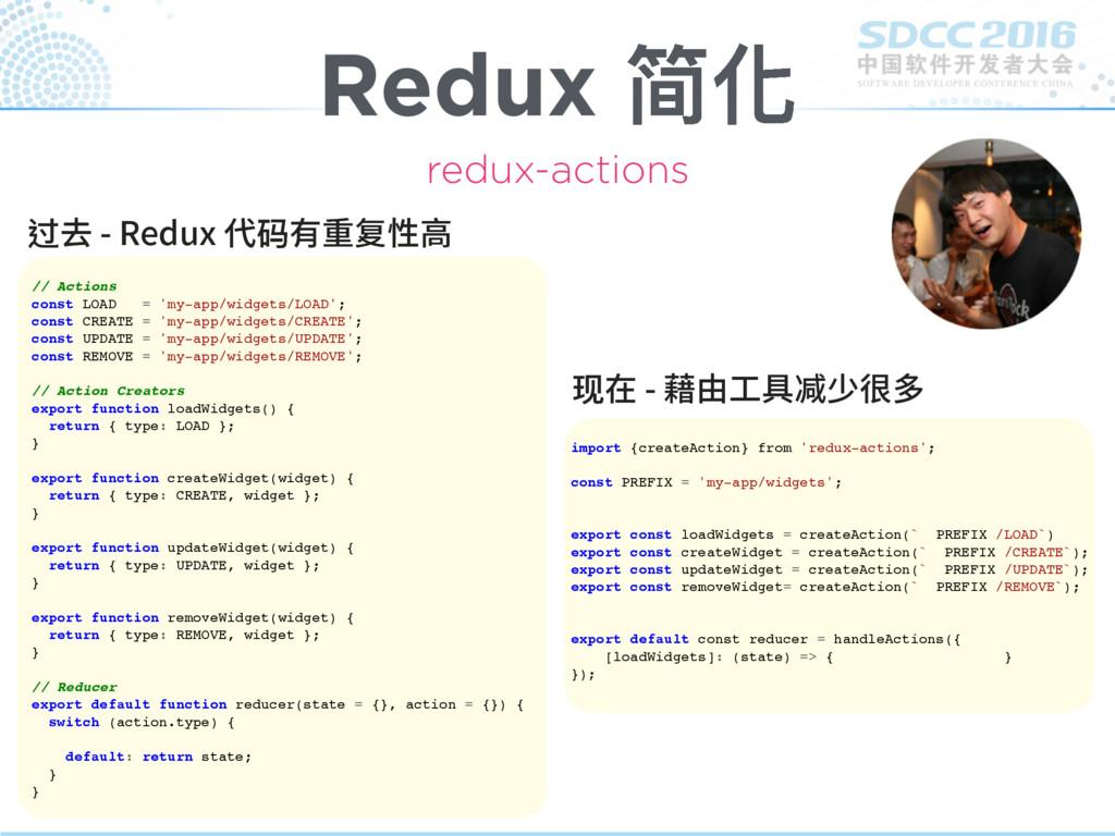 Redux 简化 redux-actions // Actions const LOAD = ...