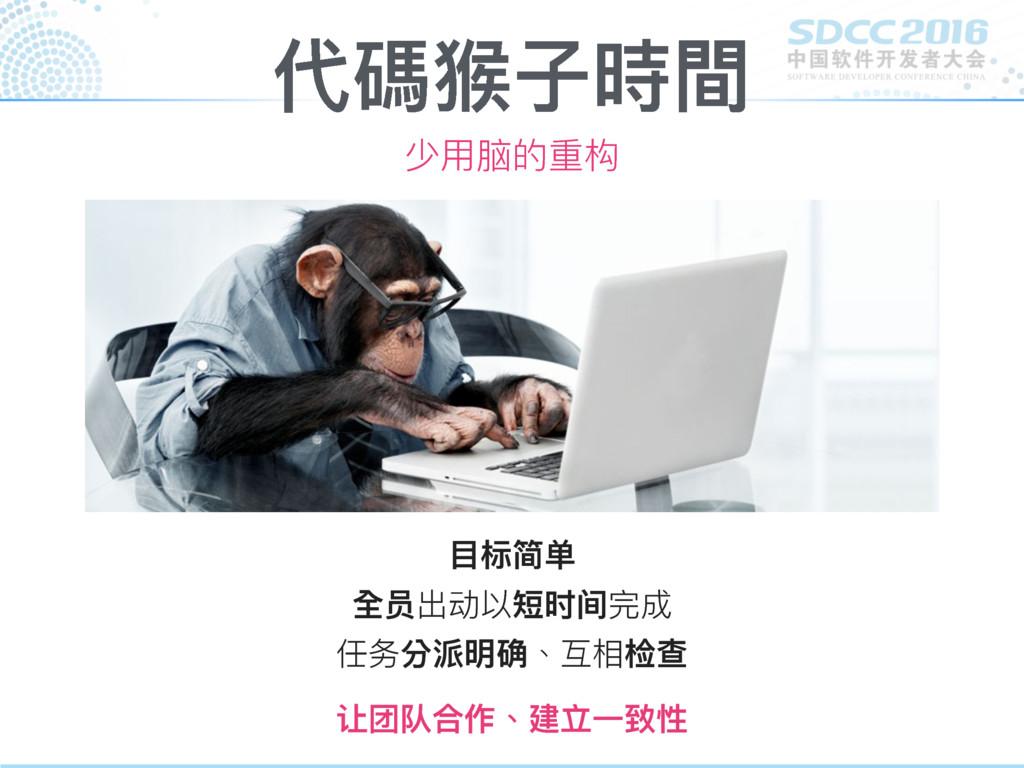 代碼猴⼦子時間 让团队合作、建立⼀一致性 少⽤用脑的重构 ⽬目标简单 全员出动以短时间完成 任...