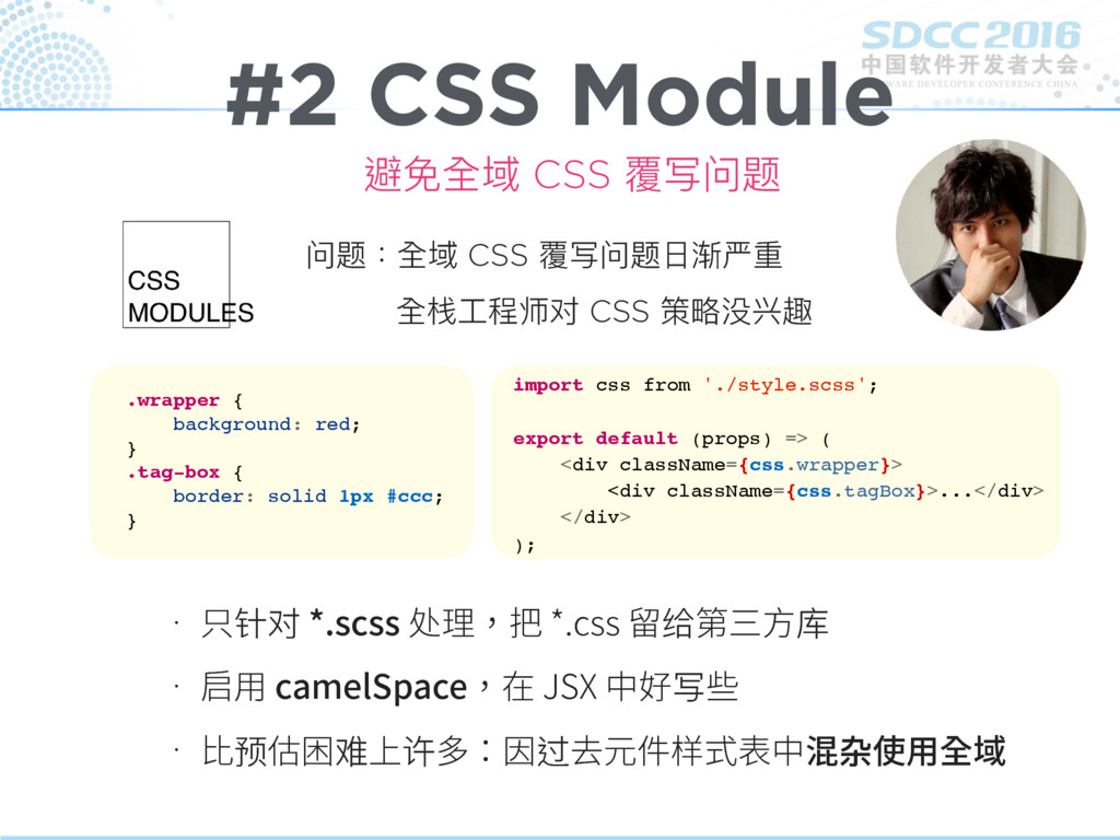 #2 CSS Module ˙ 〫针对TDTT㢅椚䪾DTT殆给痧♲倰库 ˙...