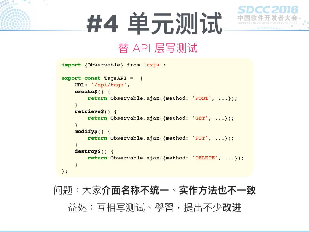 #4 单元测试 替 API 层写测试 import {Observable} from 'rx...