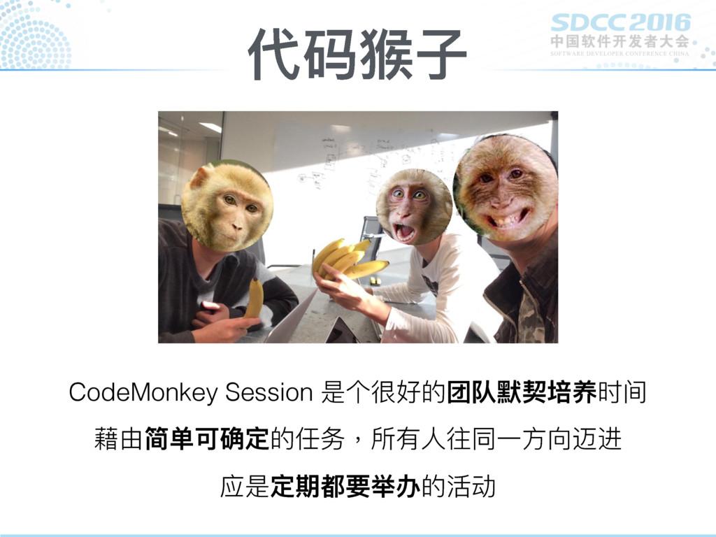 代码猴⼦子 CodeMonkey Session 是个很好的团队默契培养时间 藉由简单可确定的...