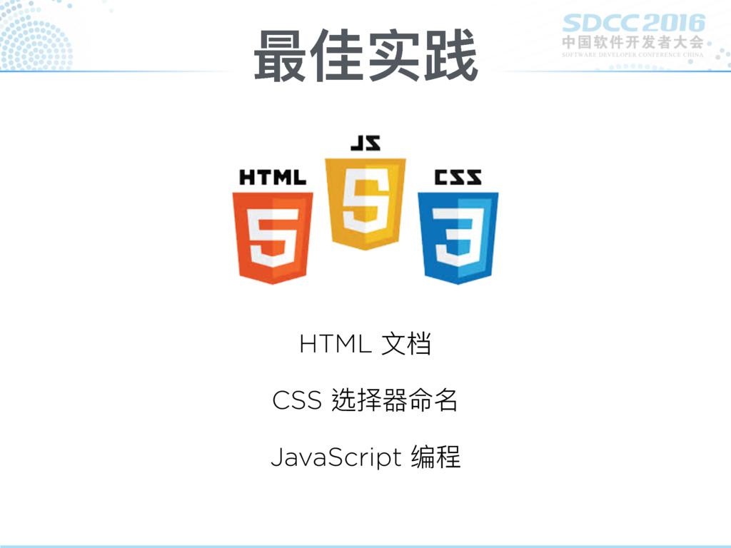 最佳实践 HTML ⽂文档 CSS 选择器命名 JavaScript 编程