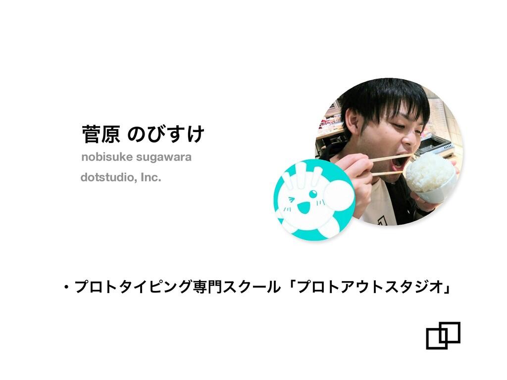 ੁݪ ͷͼ͚͢ dotstudio, Inc. ɾϓϩτλΠϐϯάઐεΫʔϧʮϓϩτΞτε...