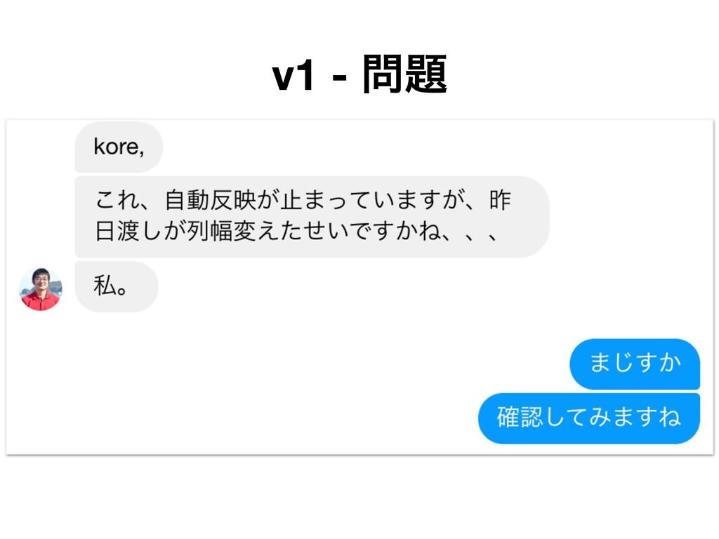 v1 - 