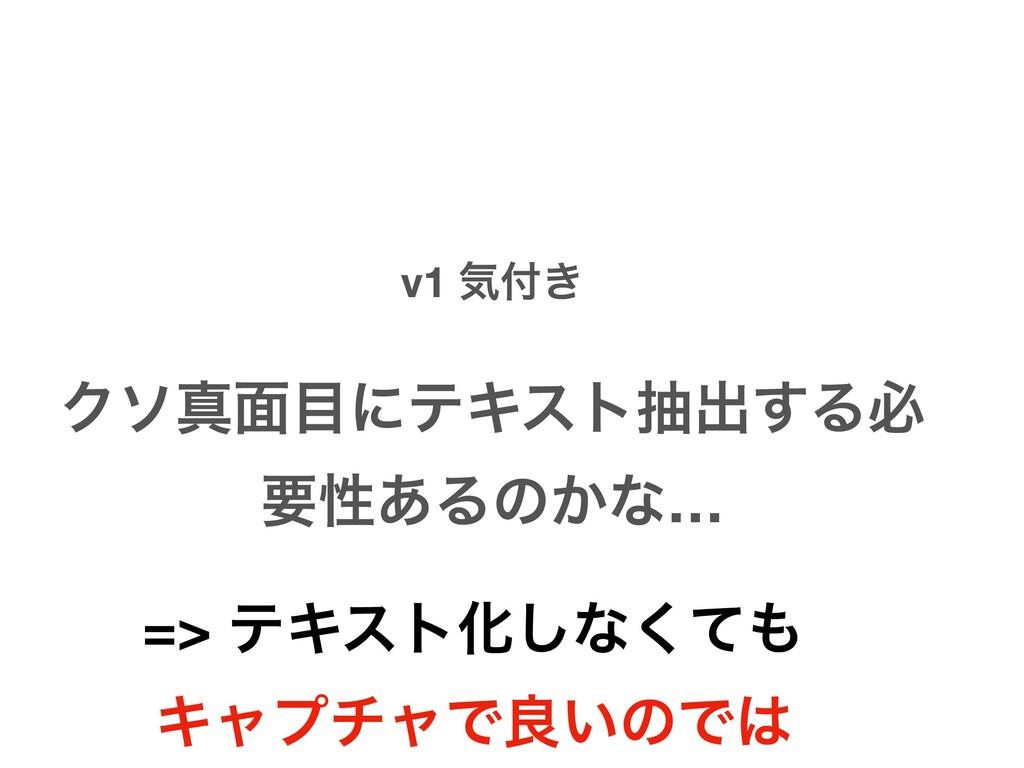 v1 ؾ͖ Ϋιਅ໘ʹςΩετநग़͢Δඞ ཁੑ͋Δͷ͔ͳ… => ςΩετԽ͠ͳͯ͘ Ω...