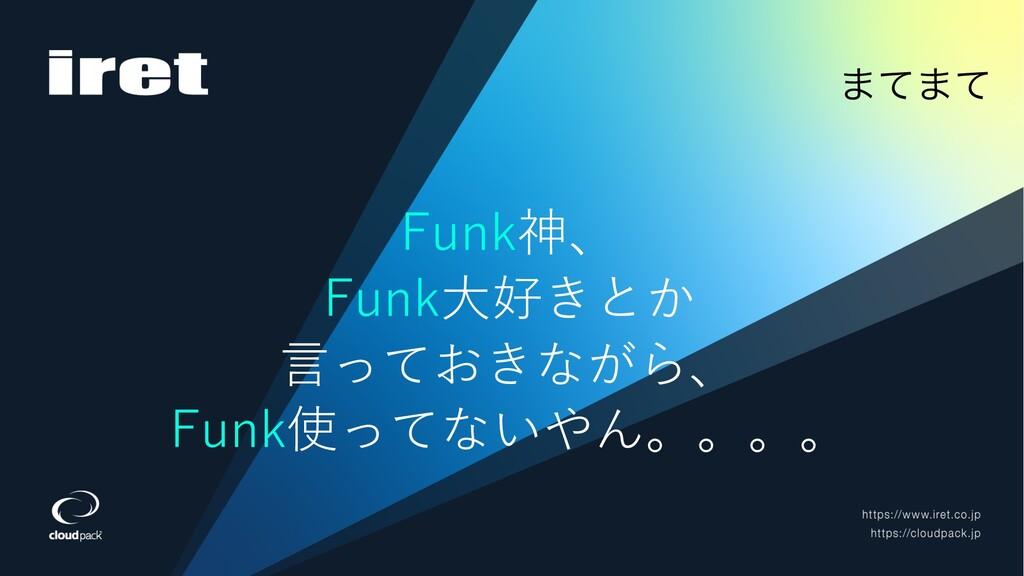 ·ͯ·ͯ Funk神、 Funk⼤好きとか ⾔っておきながら、 Funk使ってないやん。。。。