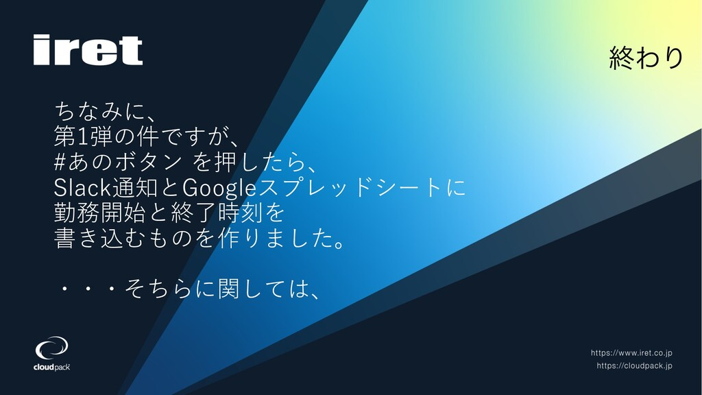 ちなみに、 第1弾の件ですが、 #あのボタン を押したら、 Slack通知とGoogleスプレ...