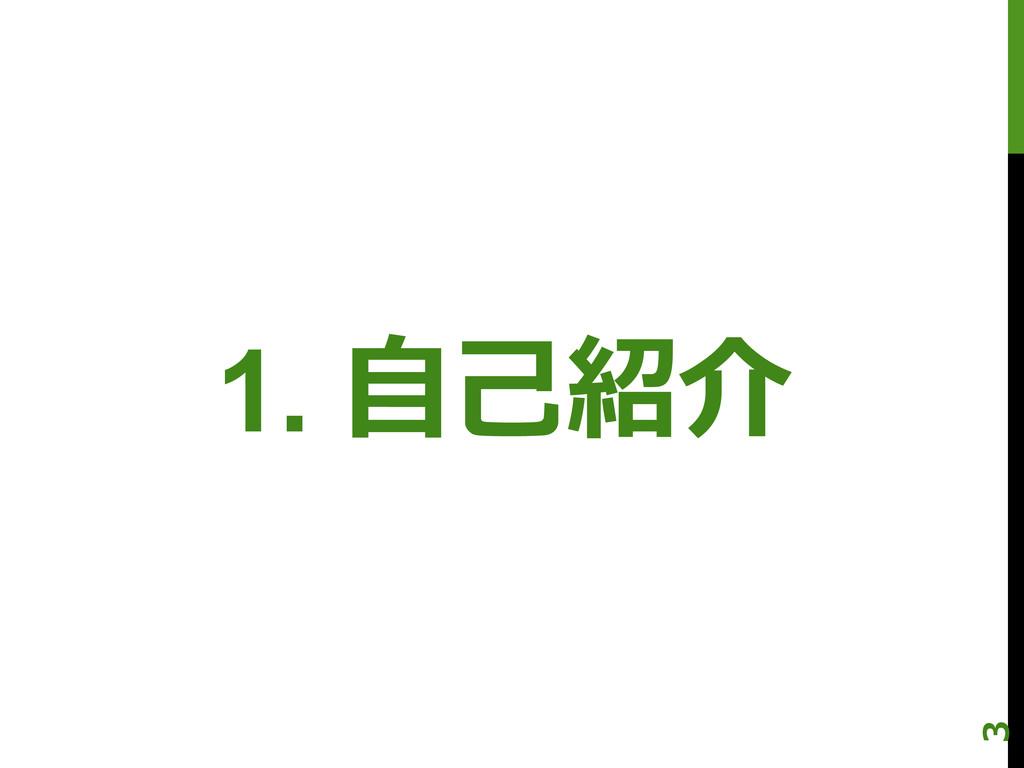 1. ⾃自⼰己紹介 3