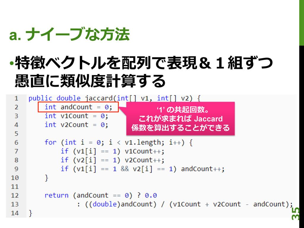 a. ナイーブな⽅方法 •特徴ベクトルを配列列で表現&1組ずつ 愚直に類似度度計算する '1...