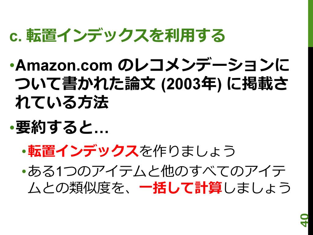 c. 転置インデックスを利利⽤用する  •Amazon.com のレコメンデーションに ...