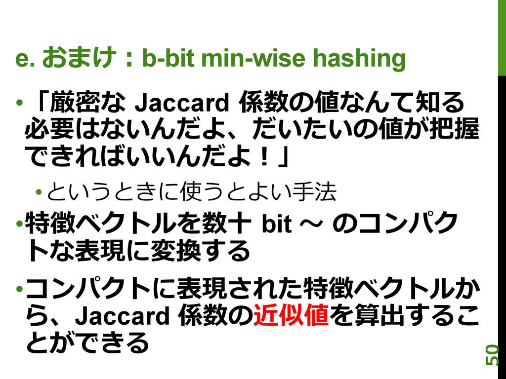 e. おまけ:b-bit min-wise hashing •「厳密な Jaccard ...
