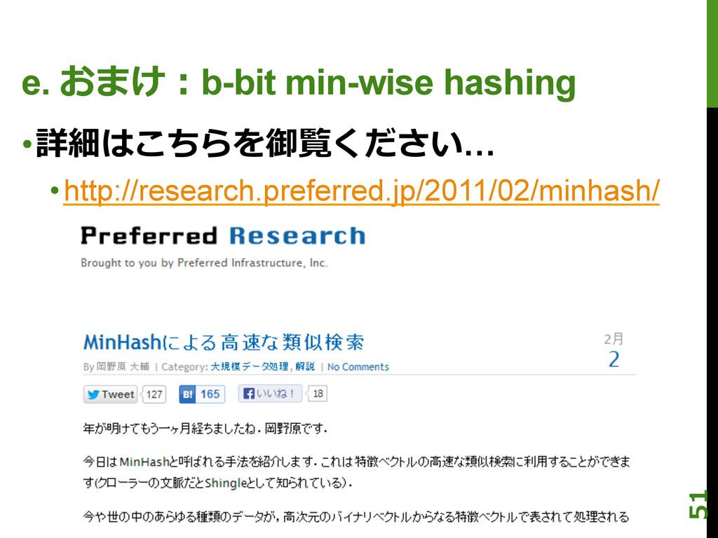 e. おまけ:b-bit min-wise hashing •詳細はこちらを御覧ください… ...