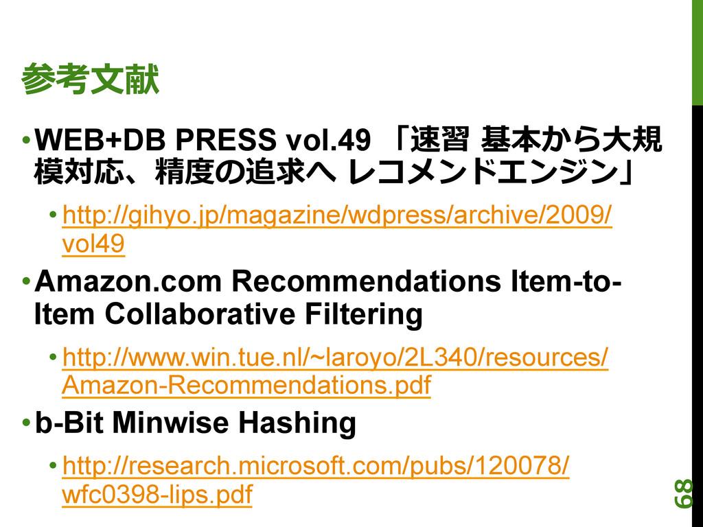 参考⽂文献 •WEB+DB PRESS vol.49 「速習 基本から⼤大規 模対応、精度...