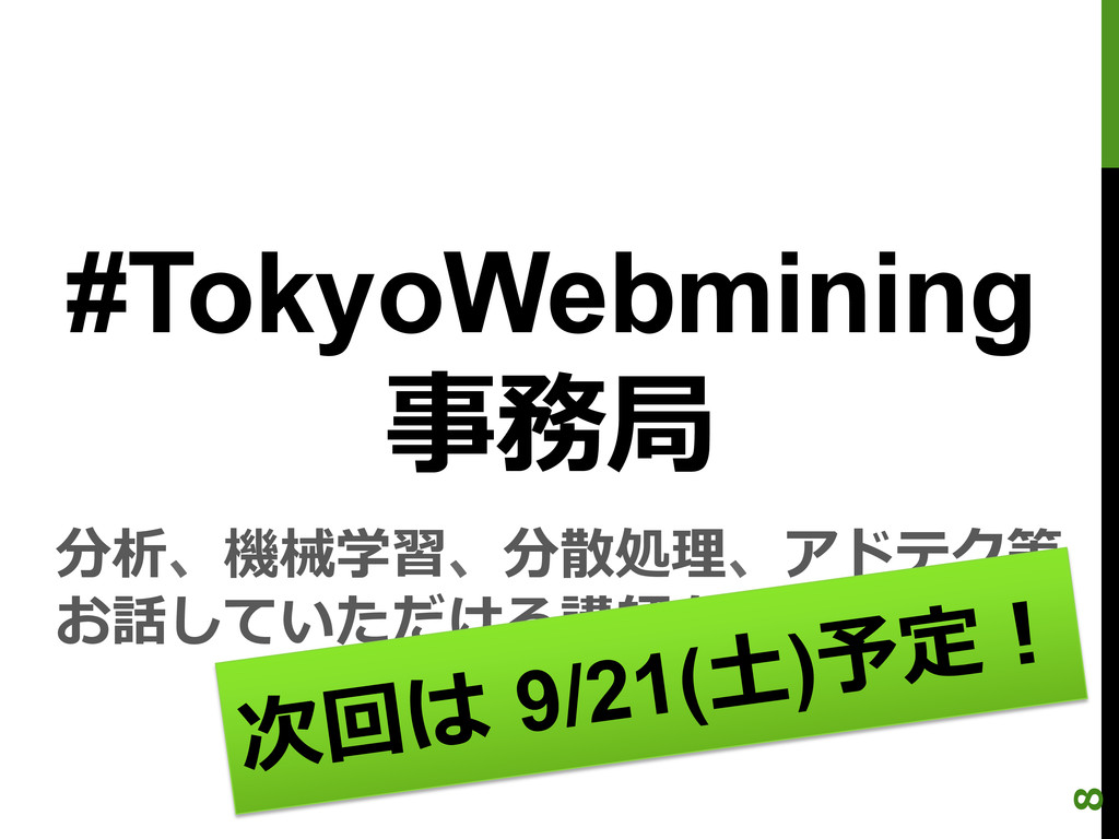 #TokyoWebmining 事務局 分析、機械学習、分散処理理、アドテク等 お話していただ...