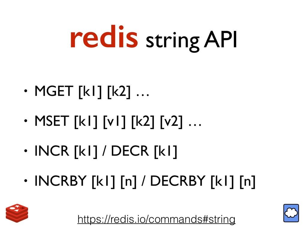 redis string API • MGET [k1] [k2] … • MSET [k1]...