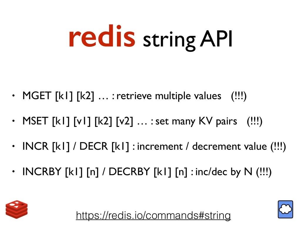 redis string API • MGET [k1] [k2] … : retrieve ...