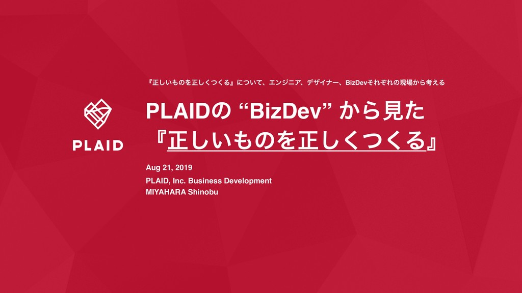 """PLAIDͷ """"BizDev"""" ͔Βݟͨ ʰਖ਼͍͠ͷΛਖ਼ͭ͘͘͠Δʱ Aug 21, 201..."""