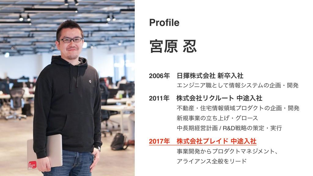 Profile ٶݪ  2006ɹشגࣜձࣾ ৽ଔೖࣾ ΤϯδχΞ৬ͱͯ͠ใγεςϜͷا...