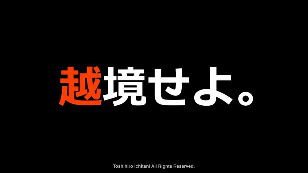 Toshihiro Ichitani All Rights Reserved.