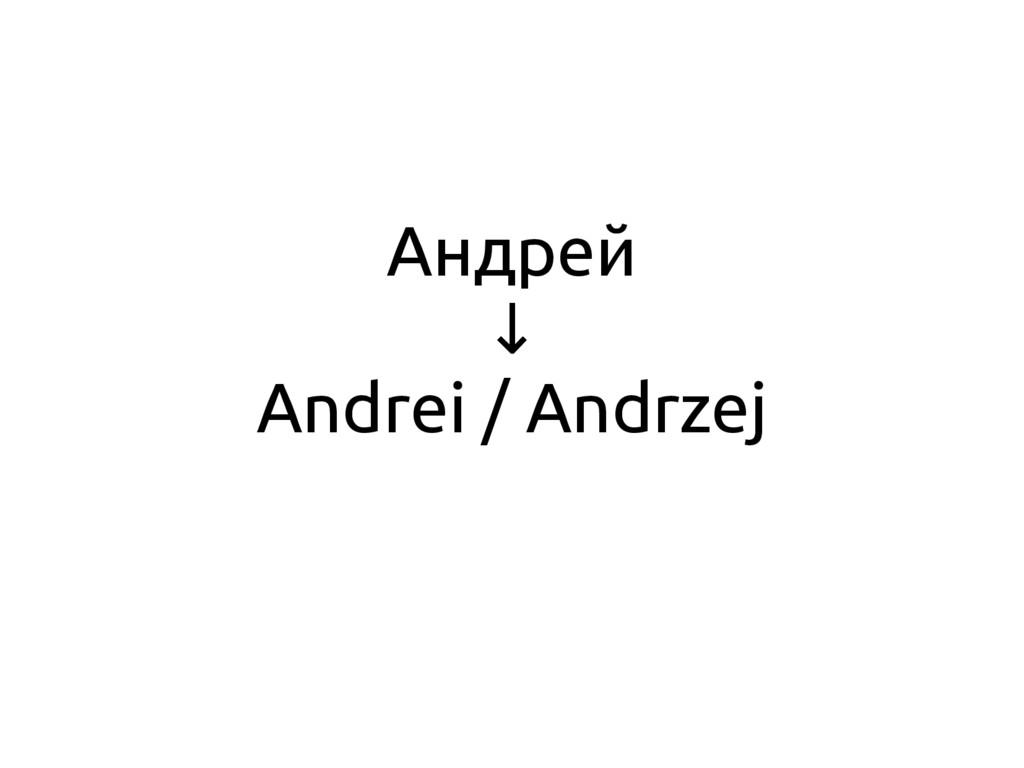 Андрей ↓ Andrei / Andrzej
