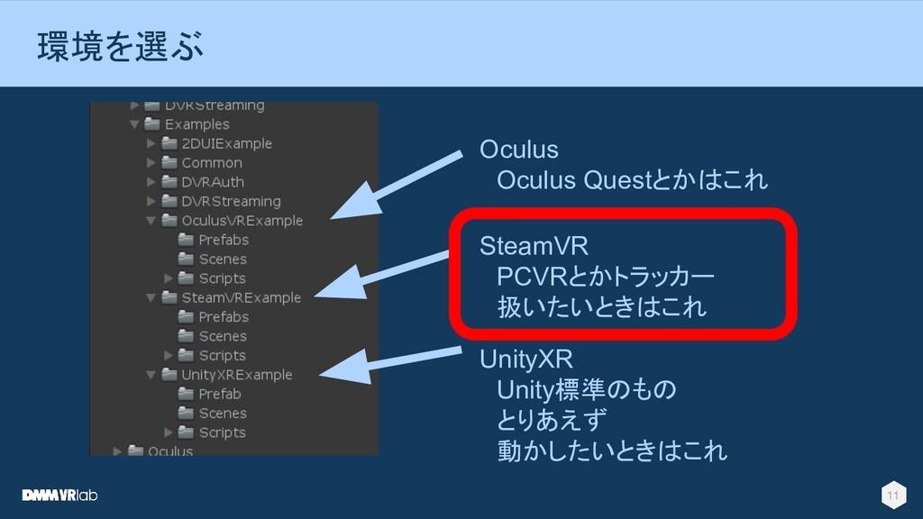 11 環境を選ぶ Oculus  Oculus Questとかはこれ SteamVR  PCV...