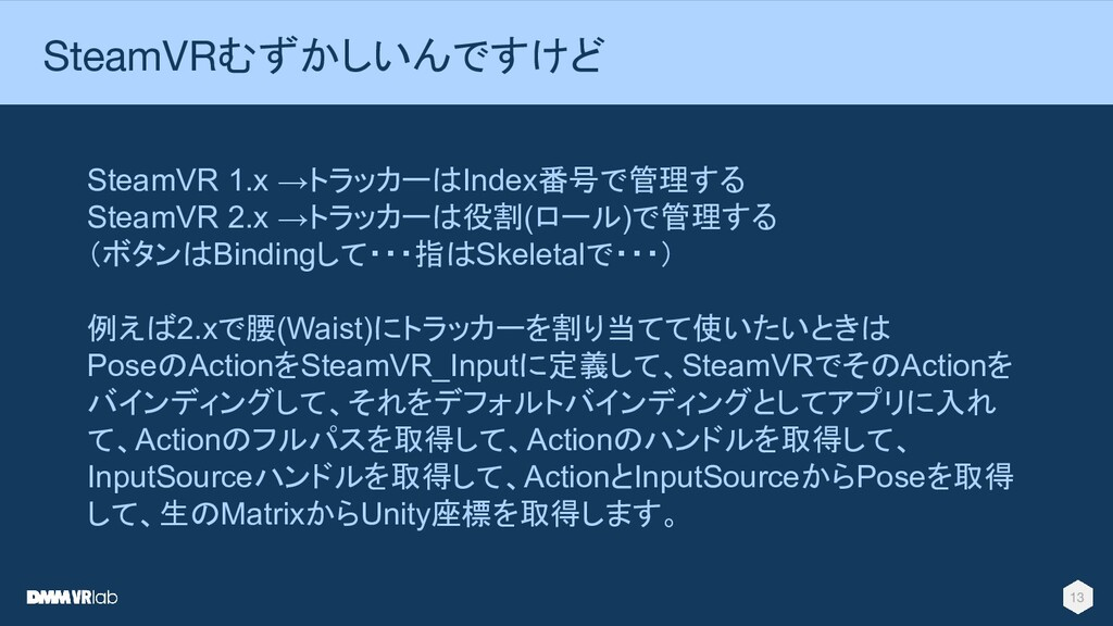 13 SteamVRむずかしいんですけど SteamVR 1.x →トラッカーはIndex番号...