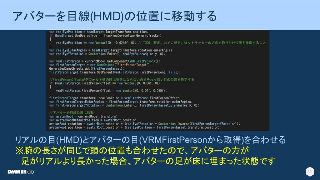 32 アバターを目線(HMD)の位置に移動する リアルの目(HMD)とアバターの目(VRMFi...