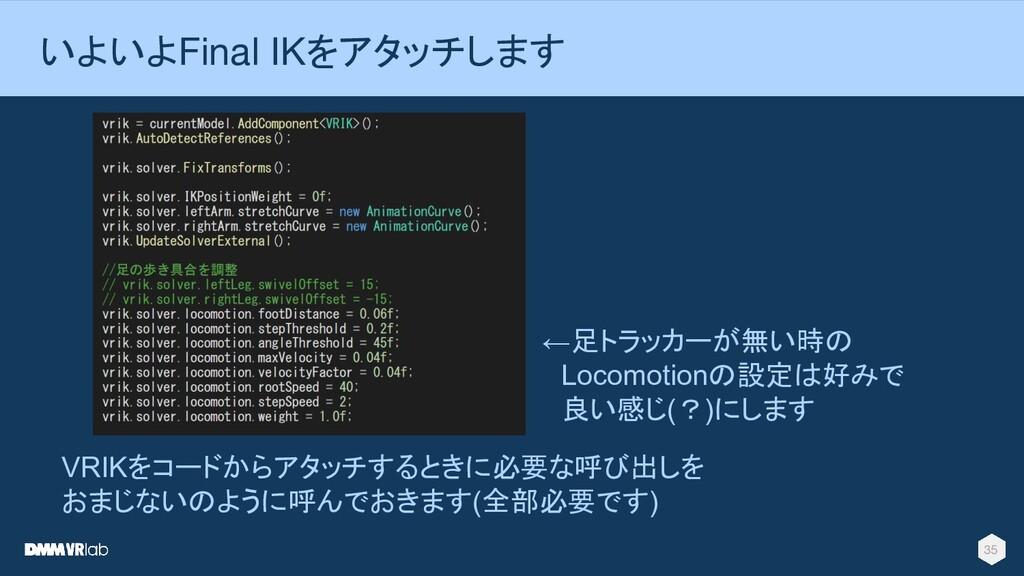 35 いよいよFinal IKをアタッチします VRIKをコードからアタッチするときに必要な呼...