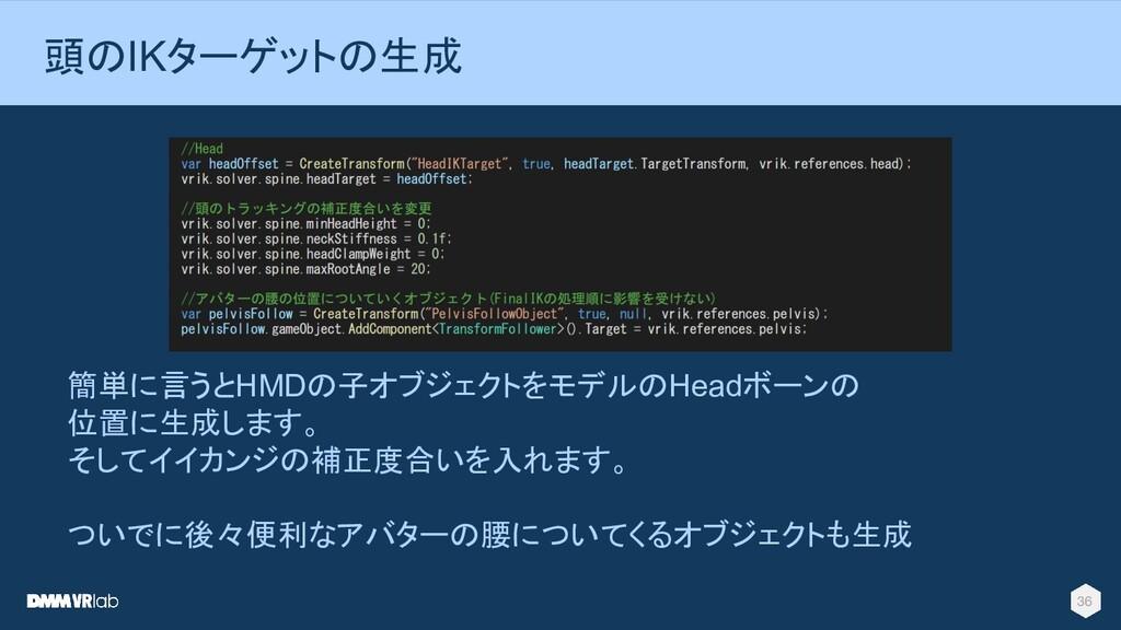 36 頭のIKターゲットの生成 簡単に言うとHMDの子オブジェクトをモデルのHeadボーンの ...