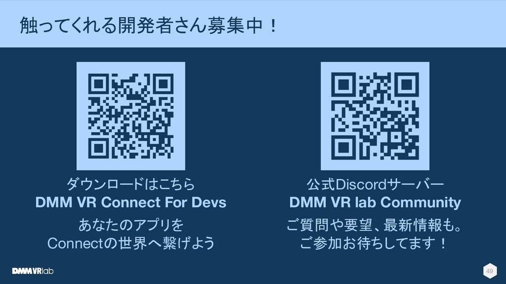 49 触ってくれる開発者さん募集中! ダウンロードはこちら DMM VR Connect Fo...
