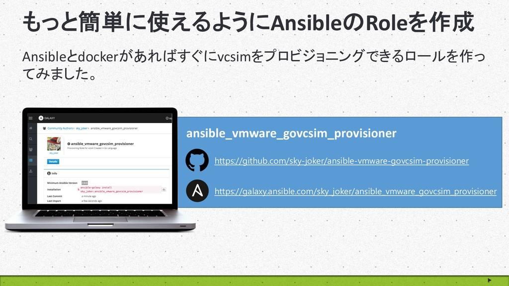 www.goodpello.com もっと簡単に使えるようにAnsibleのRoleを作成 A...