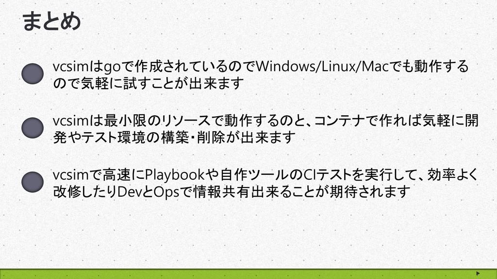 www.goodpello.com まとめ vcsimはgoで作成されているのでWindows...