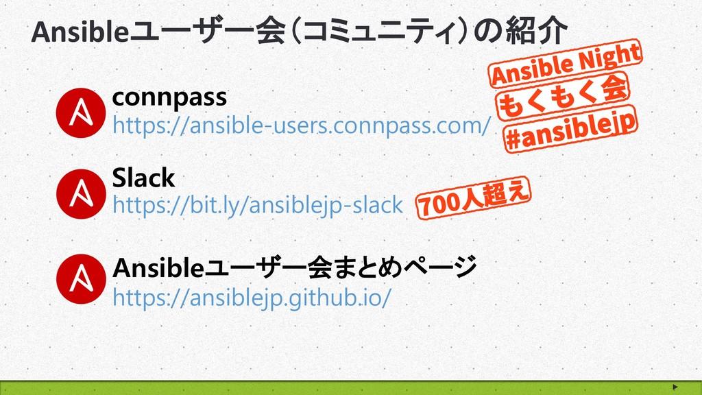 www.goodpello.com Ansibleユーザー会(コミュニティ)の紹介 connp...