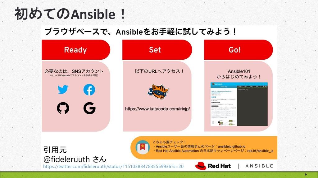 www.goodpello.com 初めてのAnsible! 引用元 @fideleruuth...