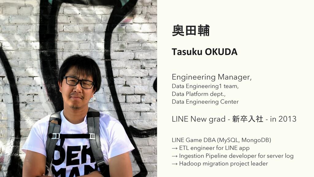 奥田輔 Tasuku OKUDA Engineering Manager, Data Engi...