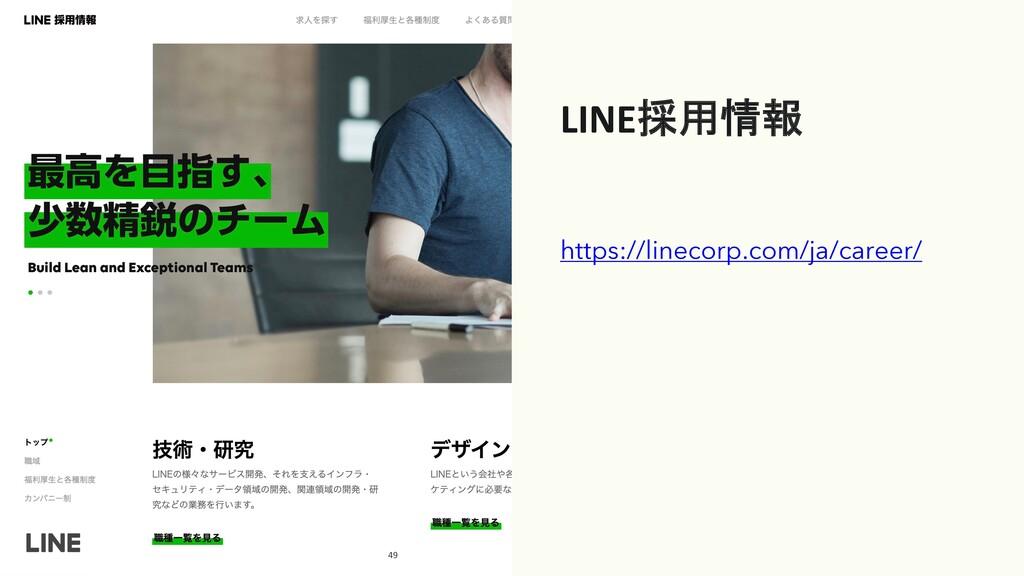 LINE採用情報 https://linecorp.com/ja/career/ 49